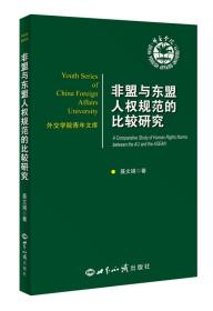 外交学院青年文库:非盟与东盟人权规范的比较研究 [A Comparative Study of Human Rights Noms Between the AU and the ASEAN]