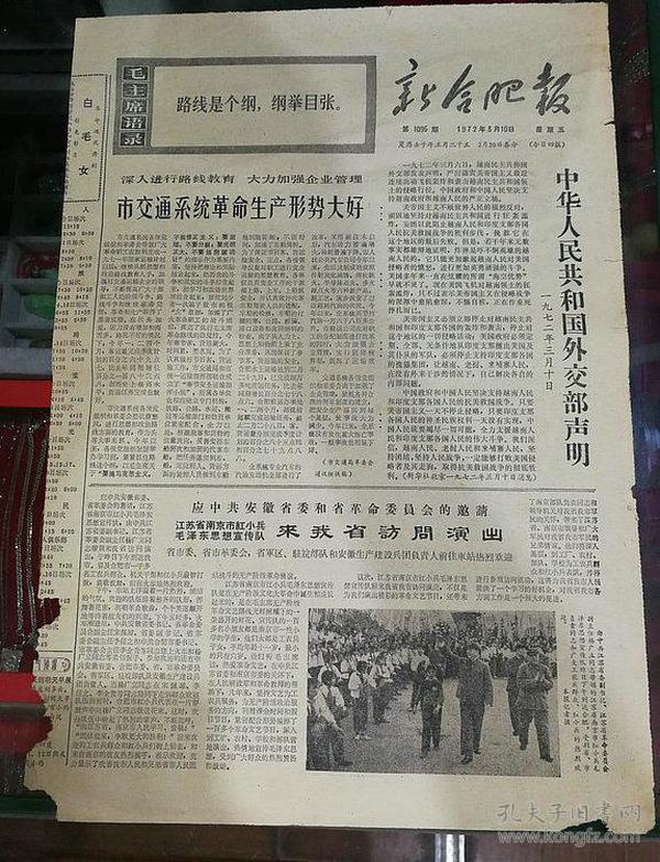 新合肥报1972年4