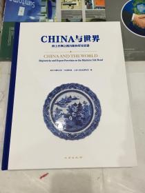 CHINA与世界—海上丝绸之路沉船和贸易瓷器(布面函套,实物实拍,孔网底价,一版一印)