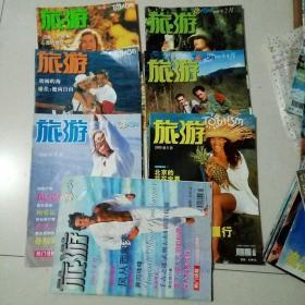 旅游 2000年 第2.4.5.6.7.10.11期