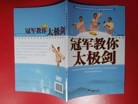 体育院校民族传统体育专业太极剑选修课程教材:冠军教你太极剑