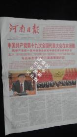 【报纸】河南日报 2017年10月25日【  中国共产党第十九次全国代表大会在京闭幕 】
