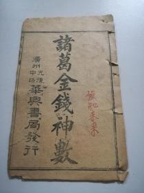 民国广州华兴书局【诸葛金钱神数】一册全