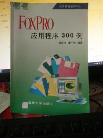 FOXPRO应用程序300例
