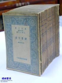 广群芳谱(全24册,万有文库本 民国二十四年三月初版 商务印书馆)