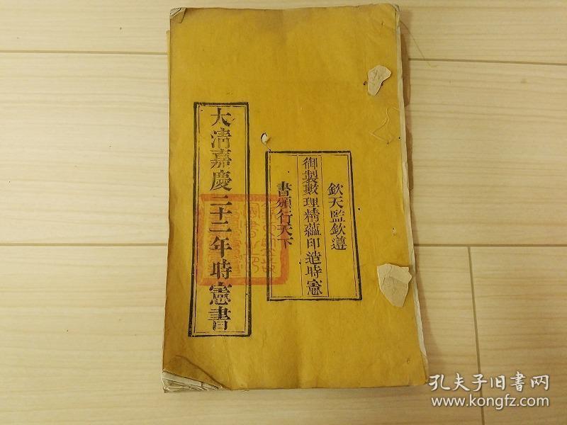 嘉庆皇帝 保真(市面仿品太多)国外回流 嘉庆二十二年时宪书