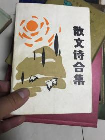 散文诗合集  门瑞瑜签名本!