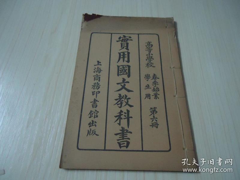 民国北京教育图书社编纂教科书《实用国文教科书》*第六册