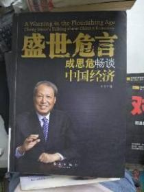 (正版现货~)盛世危言:成思危畅谈中国经济9787505125612