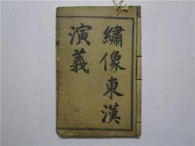 光绪戊申上海文盛校印《绣像东汉演义》1-64回 卷一至卷四 合一册全 (32开)