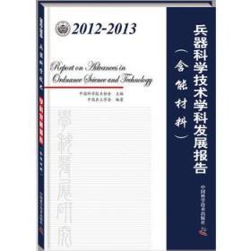 2012-2013兵器科学技术学科发展报告(含能材料)