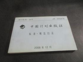 现行标准 规范目录 2008