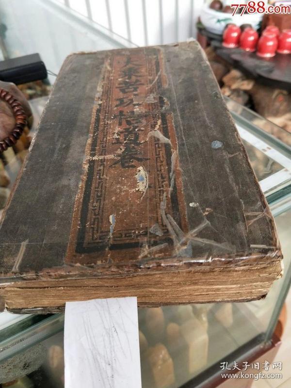 453大明正德手写稿本叠装一册全【御制大乘苦功悟道】展开几十米长、世间孤品