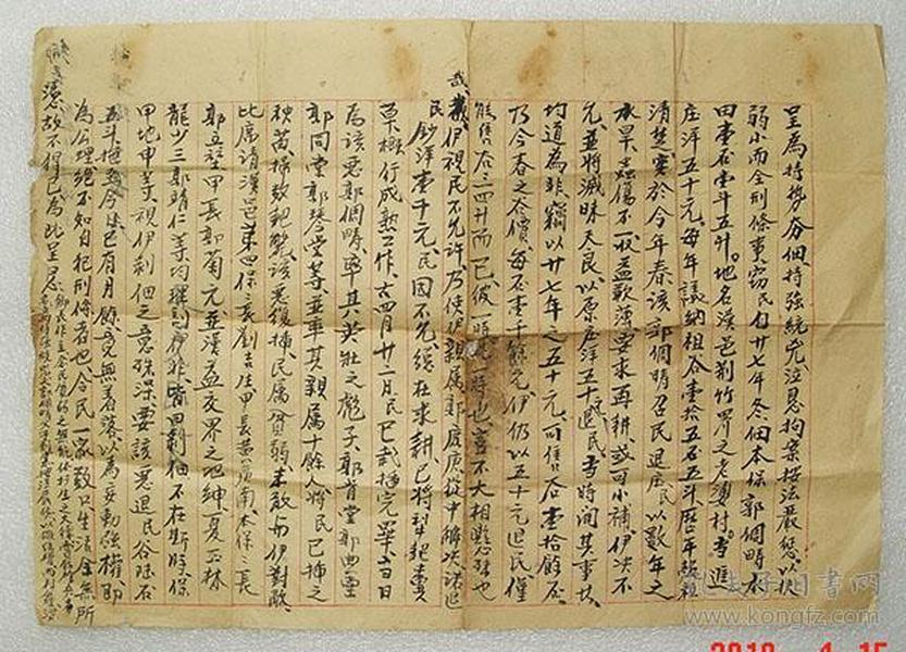 毛笔手写   田土   官司   状纸    益阳  桃江鲊埠乡