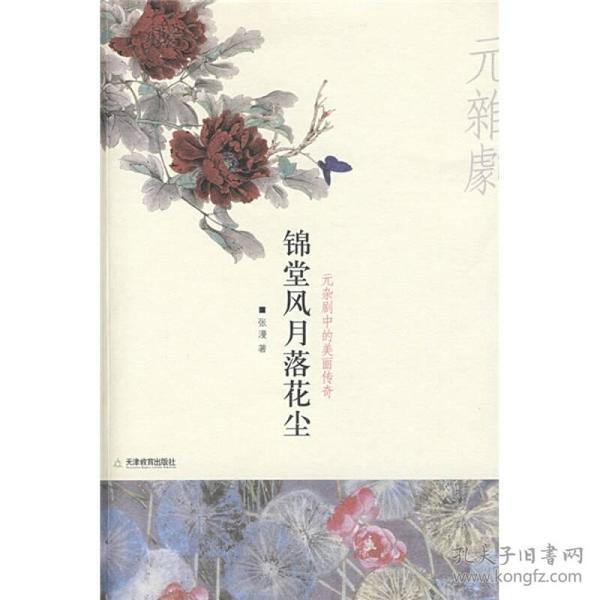 錦堂風月落花塵:元雜劇中的美麗傳奇