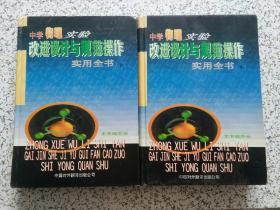 中学物理实验改进设计与规范操作实用全书 上下卷  全两册