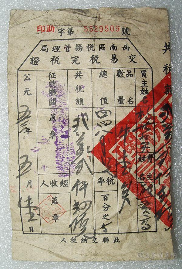 西南区税务管理局    交易税完税证   晃县税务局    耕牛   买卖牛   1953年  牲畜税