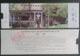红色旅游门票系列之136《梅圆新村纪念馆》完整2枚