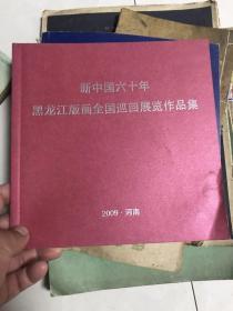 新中国六十年黑龙江版画全国巡回展览作品集(深圳)有晁楣、张帧麟、郝伯义等几十人作品--铜版彩印图册