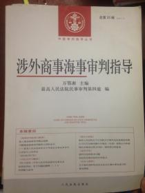原版!中国审判指导丛书:涉外商事海事审判指导(2012年第2辑·总第25辑) 9787510907012