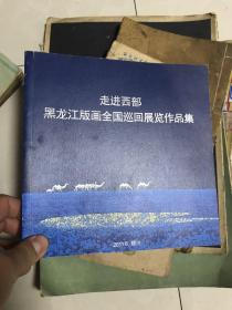 走进西部黑龙江版画全国巡回展览作品集