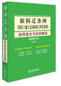 新拆迁条例(国有土地上房屋征收与补偿条例)适用要点与实例解读