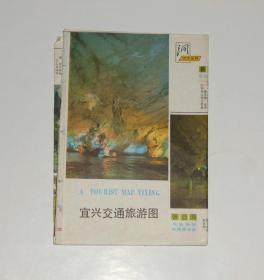老地图--宜兴交通旅游图 1988年 4开