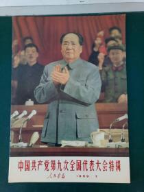 书画报·解放军画报1969年第7期【中国共产党第九次全国代表大会特辑】
