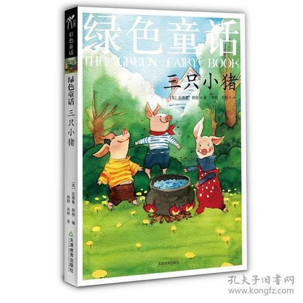 9787530966976彩色童话?绿色童话:三只小猪