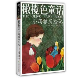 9787530967089橄榄色童话:小玛雅历险记
