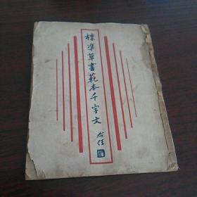 标凖草书范本千字文(右任)