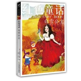 9787530967164白雪公主-红色童话