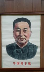 华国锋标准像 套色版画