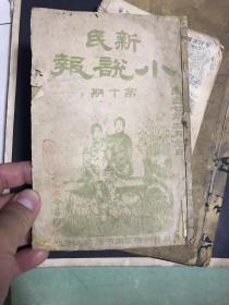 新民小说报  民国7年! 天津南市发行