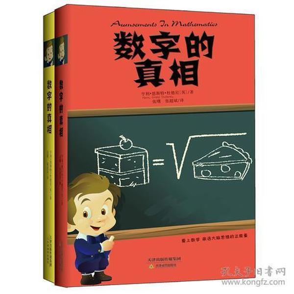 9787530968987生活之甜系列:数字的真相(套装全2册)