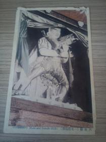 民国日本发行《天地庙欢喜佛》明信片一张,奉天北塔寺天地庙
