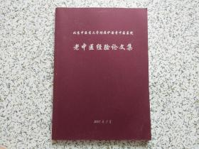 北京中医药大学附属护国寺中医医院 老中医经验论文集