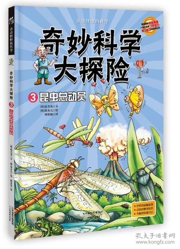 9787530969823奇妙科学大探险3:昆虫总动员