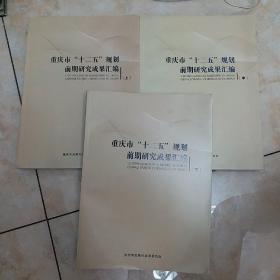 """重庆市九龙坡区""""十二五""""规划前期研究成果汇编(上中下册)"""