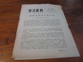 佛山市文革小报:《学习资料 第66期》