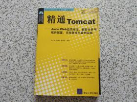 精通Tomcat — Java Web应用开发、框架分析与组件配置、系统集成与案例实战  缺光盘