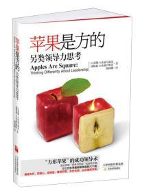 9787530971819苹果是方的:另类领导力思考