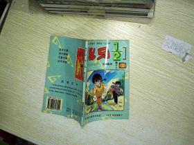 乱马1/2卷十二(1)看不见的秘拳  。、