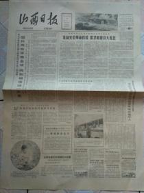 《山西日报》1983年7月30日