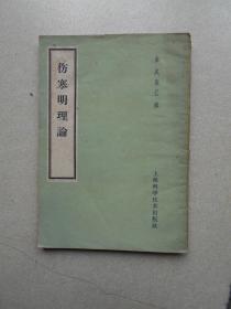 伤寒明理论(1959年1版2印,繁体竖排)