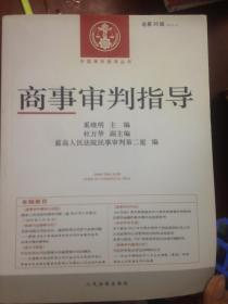 原版!中国审判指导丛书:商事审判指导(2013.4·总第36辑) 9787510909689