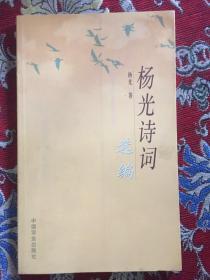 杨光诗词选编(作者签赠本)