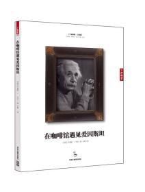 了如指掌人物馆--在咖啡馆遇见爱因斯坦