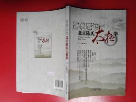 雷慕尼传:北京陈氏太极拳