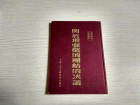 关于增强党的团结的决议(绸面精装)1954年出版